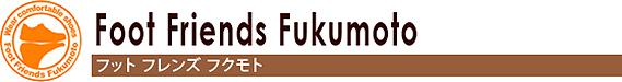 フットフレンズフクモトロゴ