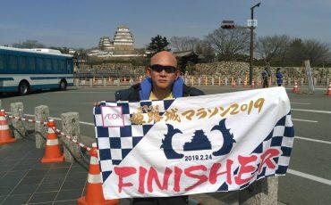 2019姫路マラソン大会